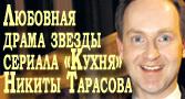 Любовная драма Никиты Тарасова