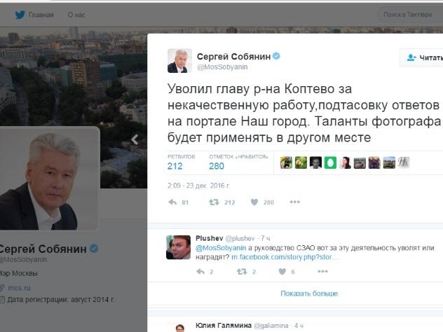 Собянин сократил руководителя района Коптево заподтасовку ответов напортале «Наш город»