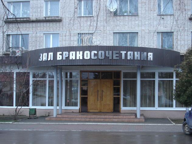 В русских ЗАГСах откроют комнаты примирения