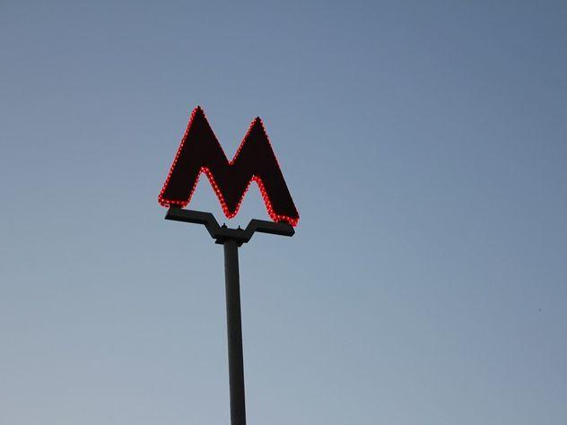 Кожуховскую линию московского метро запустят в 2018г