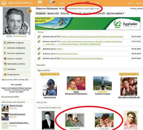 Сайт МАТВЕЕВА на «Одноклассниках»: побывав на странице за два дня до свадьбы с Лизой, актёр не убрал свои фотографии с предыдущей женой Яной СЕКСТЕ