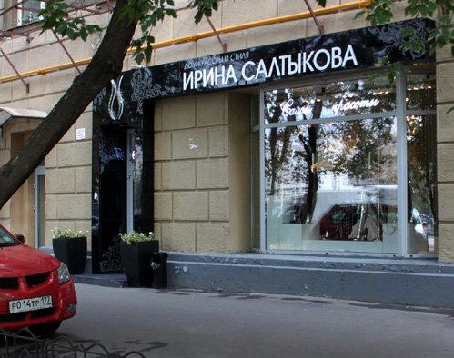 Открыть салон в центре Москвы Ирине САЛТЫКОВОЙ помог её бойфренд-бизнесмен