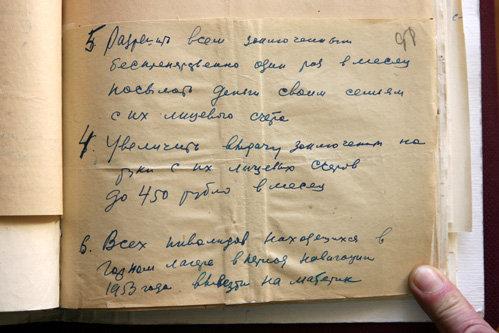 Переписка генерала Семенова с лидером забастовщиков Воробьевым, требующим увеличения всем заключенным ежемесячных выплат до 450 рублей и разрешения беспрепятственно высылать деньги родным
