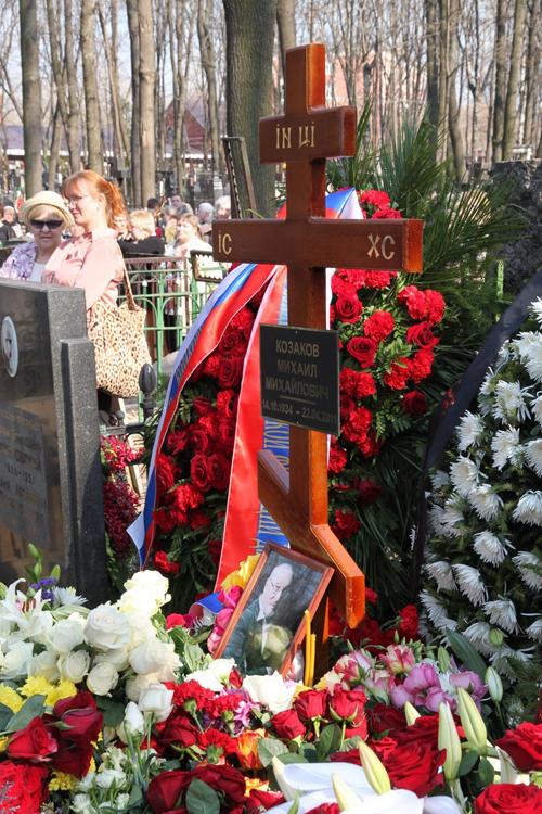 Михаила КОЗАКОВА похоронили на Введенском кладбище.