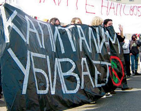 Левый марш в Москве