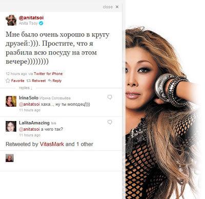Страница из Твиттера Аниты ЦОЙ