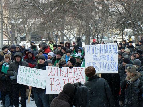 В Томске прошел митинг в защиту городского футбольного клуба. Фото РИА «Новости»