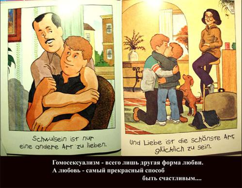 ...повествует о радостях однополой любви. Фото: demiart.ru