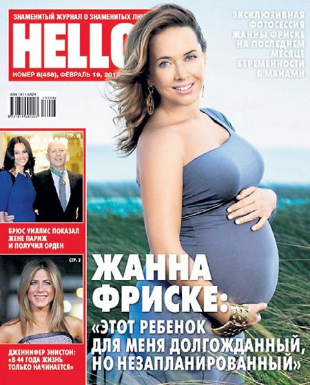 От беременности...