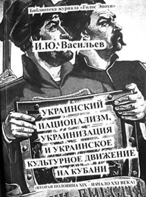 ...в своей книге даёт аргументированный отпор притязаниям майданутых на Кубань