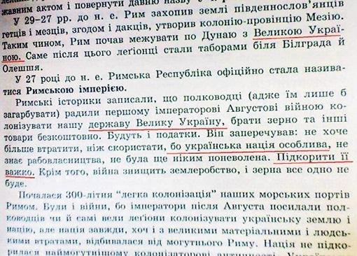 Украинские школьники читают о войне в 27 году до н.э. между Римской империей и Великой Украиной, а потом вырастают дебилами