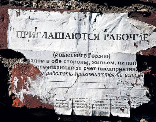 Пока шахты стоят, мужчины обрывают объявления с предложением работы в России