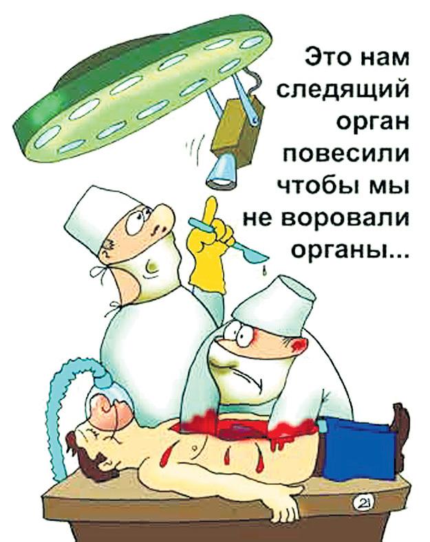Смешные картинки медицинскую тему