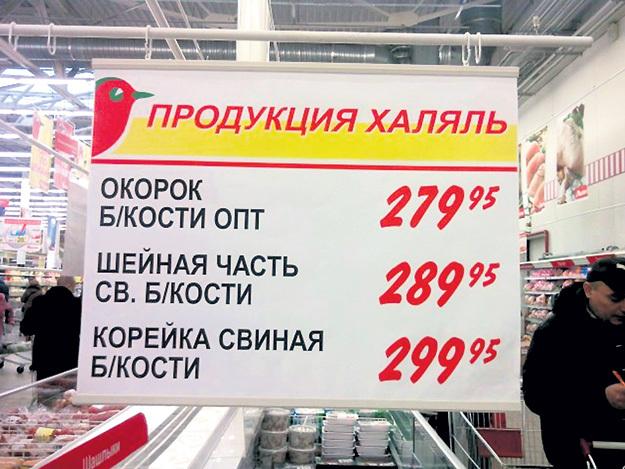 ...данная маркетинговая уловка рассчитана исключительно на доверчивых христиан и в принципе является кощунственной. Фото: russian-halal.livejournal.com