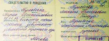 СВИДЕТЕЛЬСТВО О РОЖДЕНИИ: мальчик - плод союза России и Белоруссии