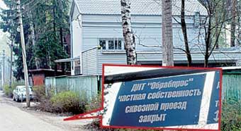 УСАДЬБА В МАЛАХОВКЕ: последняя легальная российская недвижимость экс-министра