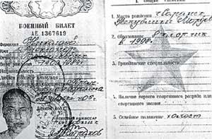 ВОЕННЫЙ БИЛЕТ: аферист полгода прослужил под фамилией Николаев
