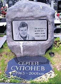 МОГИЛА ЖУРНАЛИСТА НА ТРОЕКУРОВСКОМ КЛАДБИЩЕ: на памятнике высечены стихи его отца, Евгения Супонева