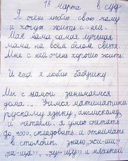 ...Девочка даже писала дядям-судьям, что очень любит маму