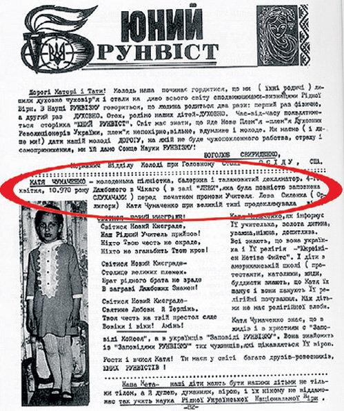 Номер журнала церкви Родной украинской национальной веры «Перевоплощение» от 1970 года. Здесь написано, как Катя ЧУМАЧЕНКО в год 10 979 от рождества Дажбога замечательно читала стихи