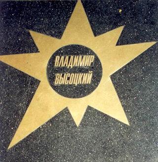 Такая звезда на асфальте светилась когда-то у концертного зала Россия