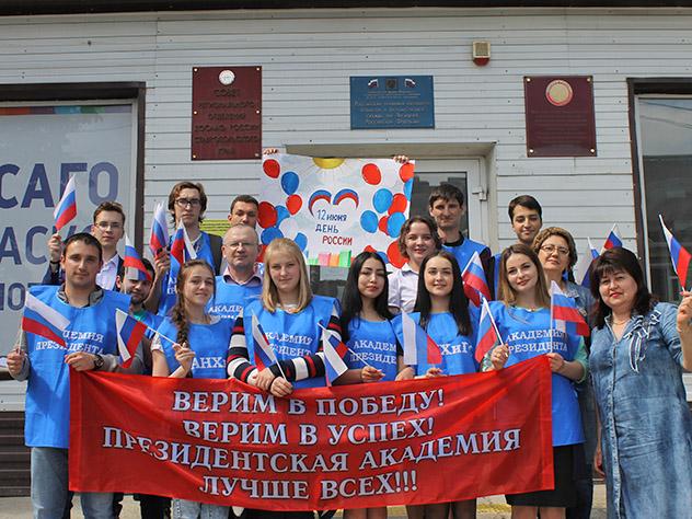 Студенты Ставропольского филиала РАНХиГС приняли участие во флешмобе «Мы едины»