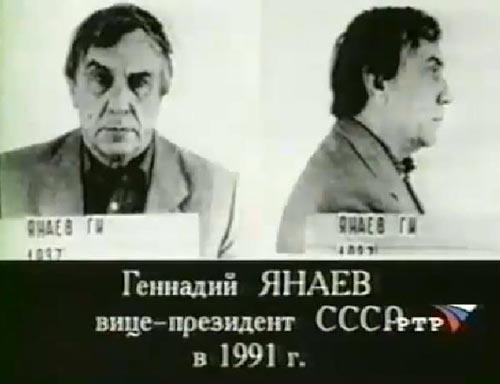 Геннадий Янаев в следственном изоляторе. Кадр телеканала РТР