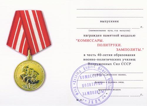 Памятная медаль «Комиссары, политруки, замполиты», выпущенная в 1967 году к 40-летию образования военно-политических училищ
