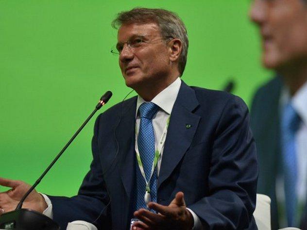 Герман Греф: укаждого топ-менеджера Сбербанка есть два преемника