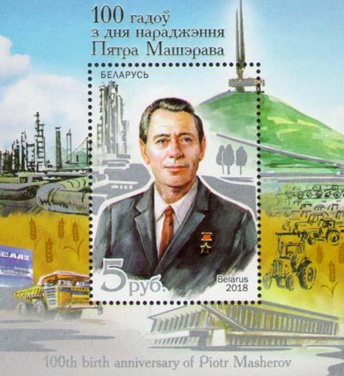Почтовая марка, выпущенная к юбилею Петра Машерова. Источник: wikimedia.org