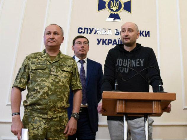 Служба безопасности Украины (СБУ) поделилась новыми подробностями дела о подготовке убийства российского оппозиционного журналиста Аркадия Бабченко