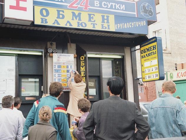Дефолт, черный август, обвал рубля, кризис, новые санкции США