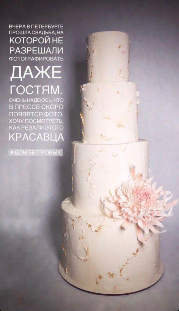 Свадебный торт Бондарчука и Андреевой