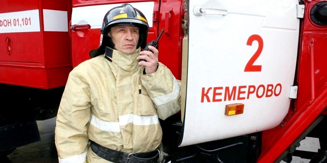 Командира пожарного звена Сергея Генина, спасшего человека, обвиняют в халатности. Фото: ГУ МЧС по Кемеровской области