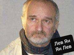 Давно и близко знакомый с мамой Кулемина Ян Аронович Лев