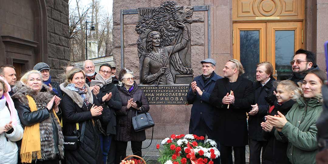 Олешко и Запашный открыли мемориальную доску королеве цирка Бугримовой