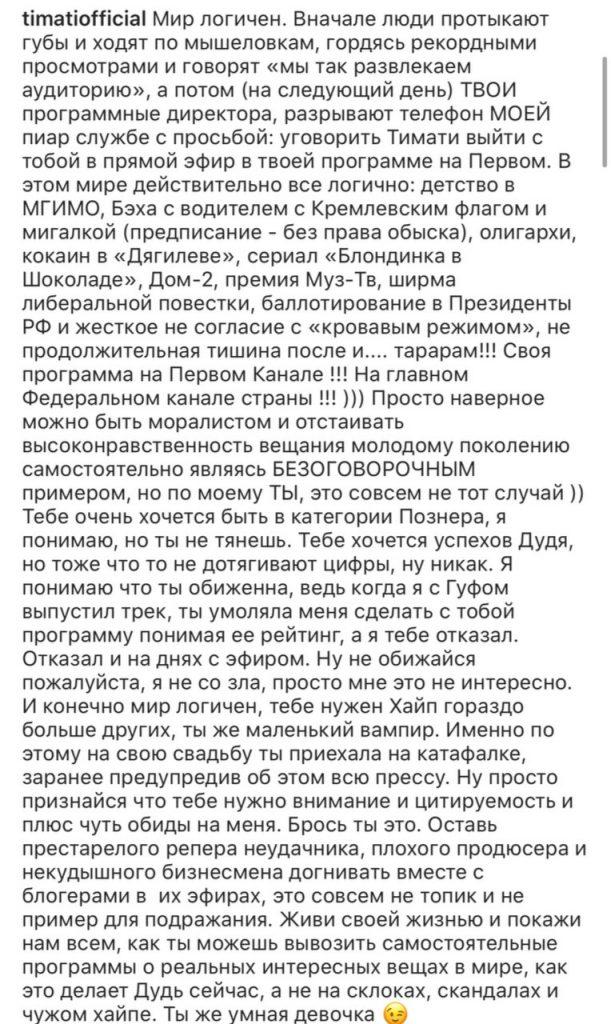 """Тимати назвал Ксению Собчак """"лицемерной"""" и """"кокаинщицей"""""""