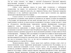 письмо_Любимовой О. Б_Страница_2