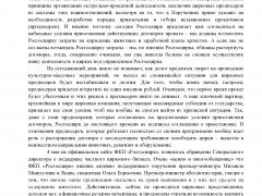 письмо_Любимовой О. Б_Страница_3
