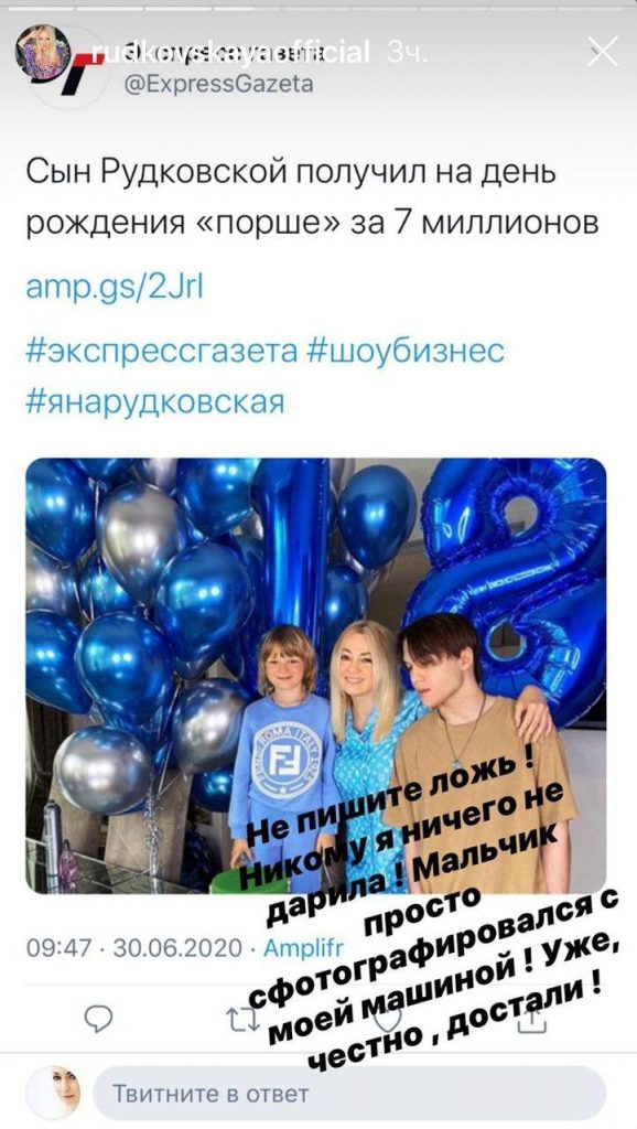 Яна Рудковская уверяет, что не дарила сыну машину