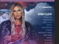 Яна расхвалила новый альбом Дакоты